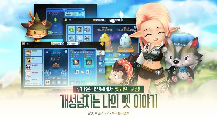 루나온라인M screenshot-4