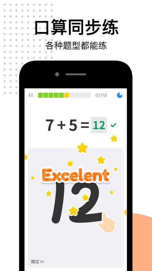 爱作业-手机拍一拍,作业全改好(图2)