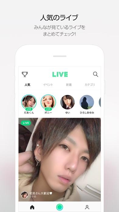 LINE LIVE- 夢を叶えるライブ配信アプリスクリーンショット