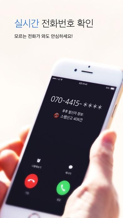 후후 - 스팸 차단과 편리한 전화 for Windows