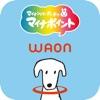 WAON マイナポイント 申込アプリ