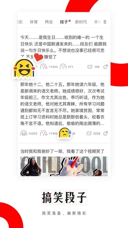 网易新闻 screenshot-7