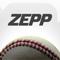 App Icon for Zepp Baseball & Softball App in Denmark IOS App Store