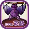 ビノバ 英語 -小学5年生・6年生- - iPadアプリ