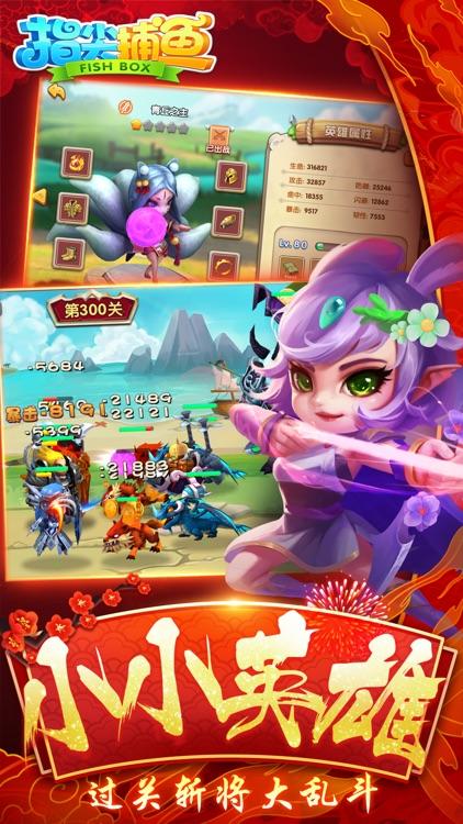 指尖捕鱼-高爆率多人捕鱼游戏 screenshot-4