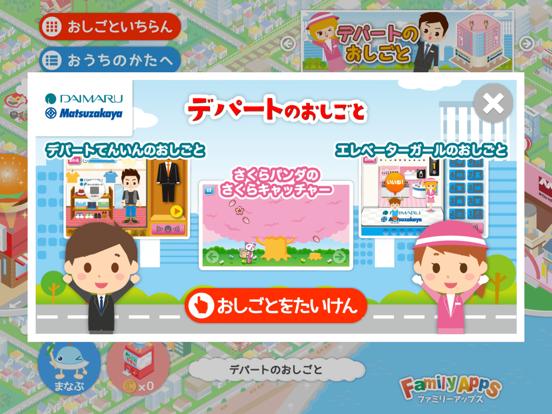 ファミリーアップスFamilyApps子供のお仕事知育アプリのおすすめ画像3