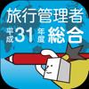 DAITO KENSETSU FUDOSAN CO.,LTD. - 総合旅行業務取扱管理者試験過去問 アートワーク