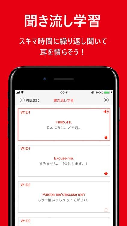 スタート英会話 まるおぼえフレーズ総復習 screenshot-4