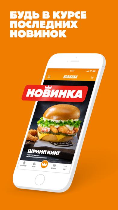 БУРГЕР КИНГ — Доставка, купоны для ПК 1
