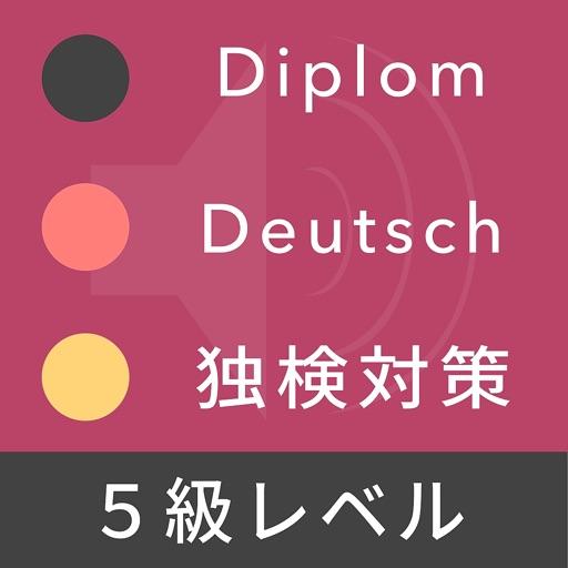 ドイツ語検定5級対策 - Diplom Deutsch