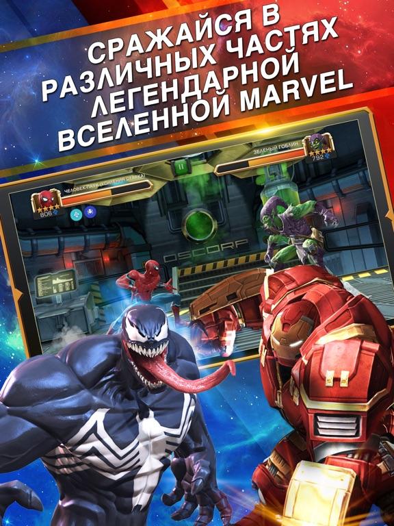 Скачать игру MARVEL: Битва чемпионов
