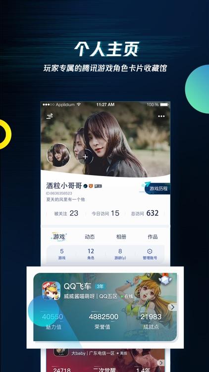 腾讯游戏助手 screenshot-4