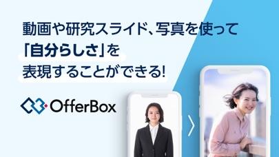 就活アプリOfferBox 企業からオファーが届くのおすすめ画像4