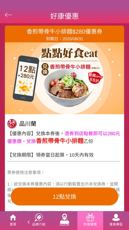 三商i美食卡 screenshot-3