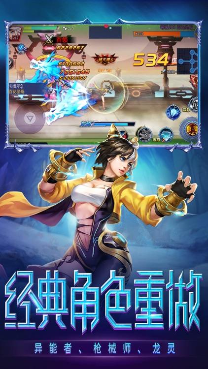 时空猎人-冰魄觉醒 screenshot-4