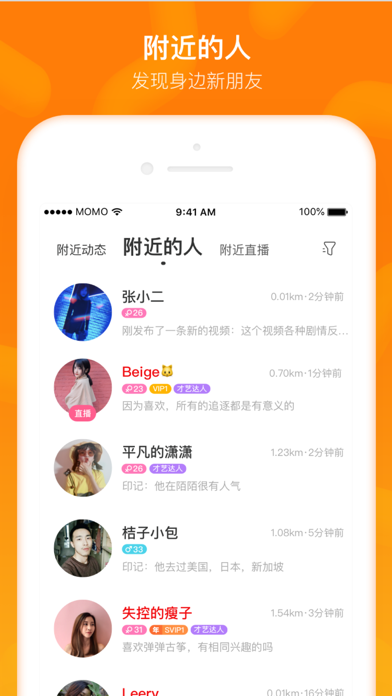 download MOMO陌陌 apps 1