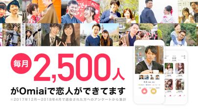 Omiai - マッチングアプリで婚活しようのおすすめ画像5