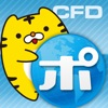 CFDポケトラ for iPhone