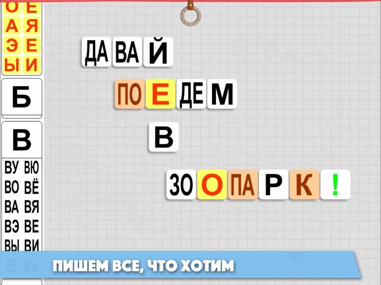 ЧИТАНИЯ. Учит читать по-русски screenshot-5