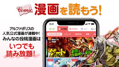 アルファポリス 小説・漫画を読もう!のおすすめ画像7