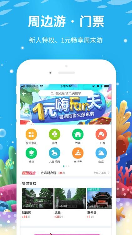 同程旅游-中国周边游出境游跟团订票 screenshot-5