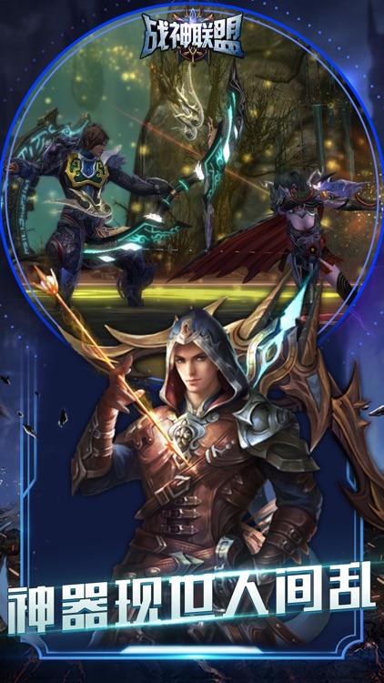 战神联盟-大型魔幻3D动作手游