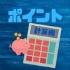 ポイント計算機 - iPhoneアプリ