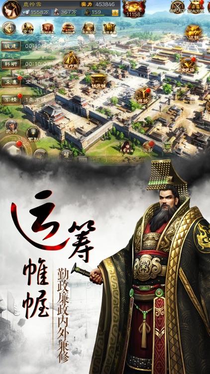 国战争霸--三国国战策略手游 screenshot-3