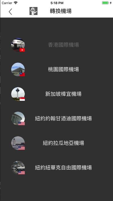 世界機場航班資訊 - 香港機場 台灣桃園機場 新加坡機場屏幕截圖1