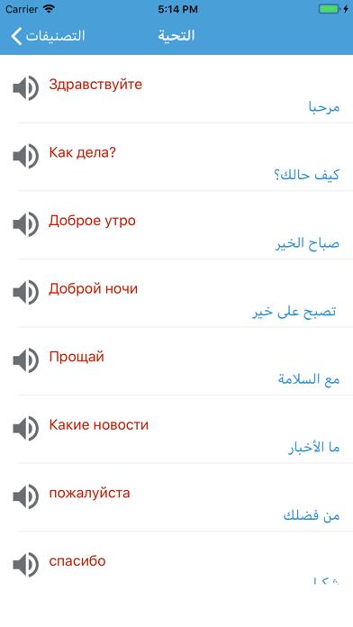 تعلم الروسية بسهولة screenshot 3