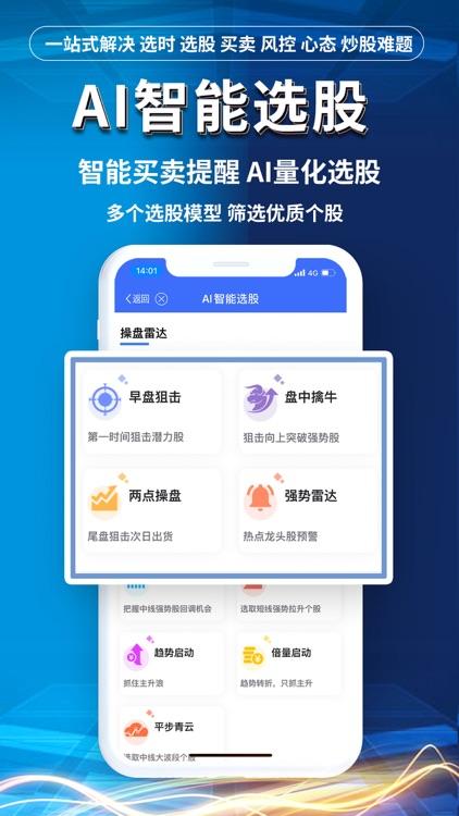 益学堂 - 在线学炒股 就上益学堂 screenshot-3