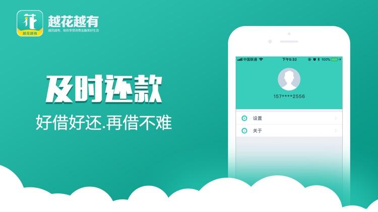 越花越有-消费管家10秒贷款记账app screenshot-3
