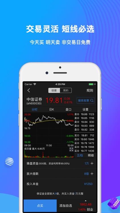 股票赚钱宝-炒股、股票、放大资金 screenshot-3
