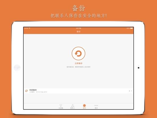 【通讯录管理】通讯录清理