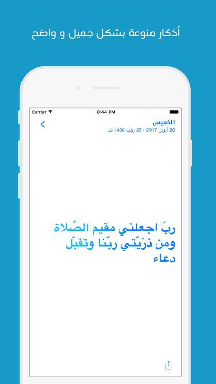 Athkar - أذكار screenshot-3