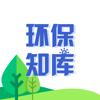 深圳市博安达软件开发有限公司 - 环保知库  artwork