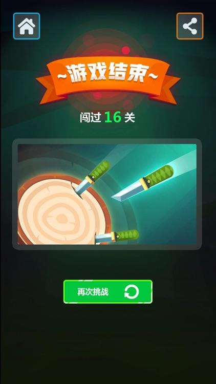 最强飞刀手—飞刀游戏大作战 screenshot-3