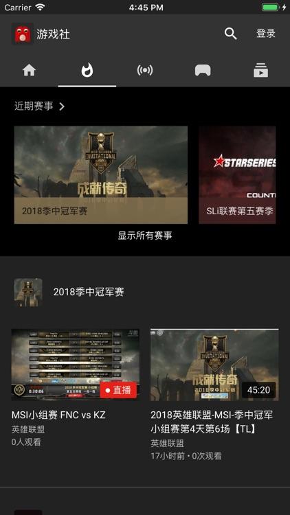 游戏社 screenshot-3