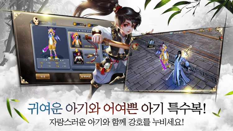 의천도룡기 for Kakao screenshot-2