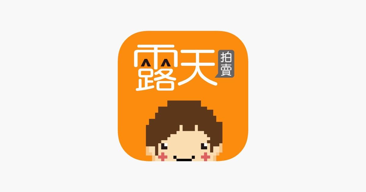 在 App Store 上的「露天拍賣」