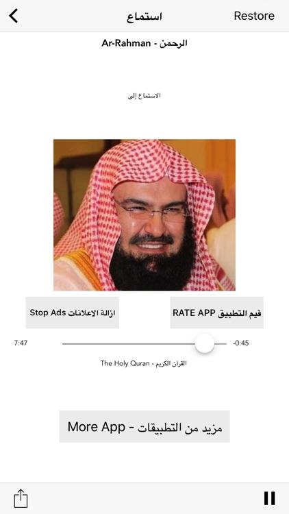 Sheikh Al Sudais Quran MP3 screenshot-4