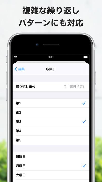 ごみの日アラーム screenshot-3