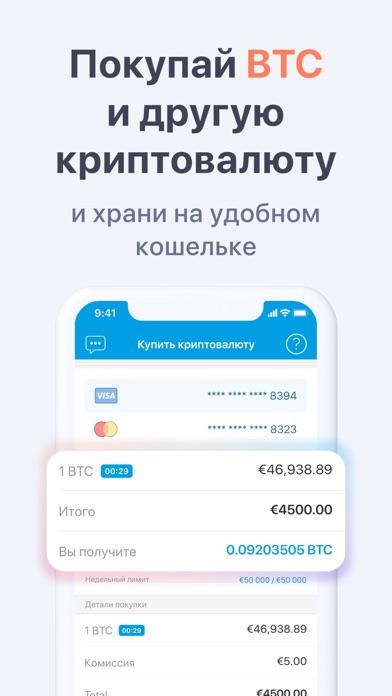 Cryptopay — Купить БиткоинСкриншоты 2