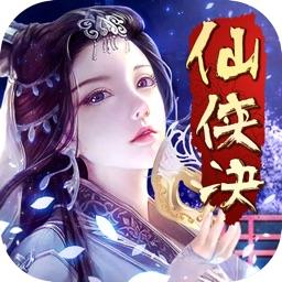 仙侠决-蜀山剑侠情缘修仙手游ol