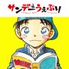 サンデーうぇぶり-人気マンガウェブ漫画読み...
