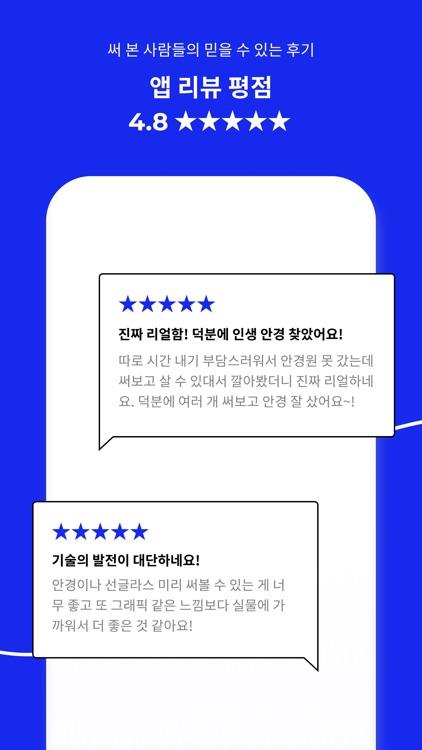 라운즈 - 실시간 가상피팅 안경/선글라스 쇼핑앱 screenshot-4