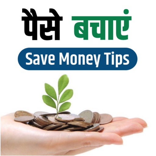 How to Save Money - Hindi
