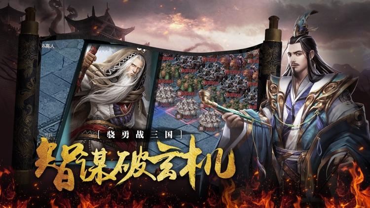 攻城战-三国策略手游 screenshot-3