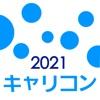 キャリコンOX(オックス) 2021 - iPhoneアプリ
