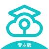 云考场-专业版 - iPhoneアプリ
